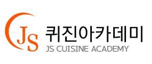 JS퀴진아카데미